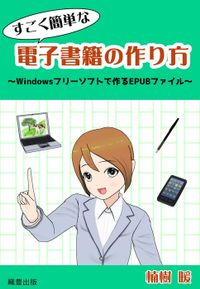 すごく簡単な電子書籍の作り方 ~Windowsフリーソフトで作るEPUBファイル~