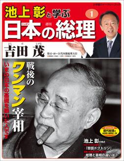 池上彰と学ぶ日本の総理 第1号 吉田茂-電子書籍
