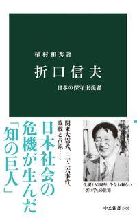 折口信夫 日本の保守主義者
