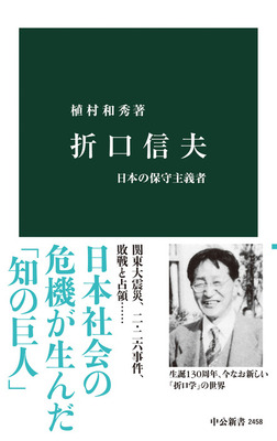 折口信夫 日本の保守主義者-電子書籍