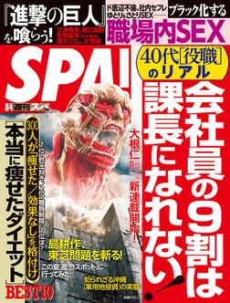 週刊SPA! 2015/8/4号-電子書籍