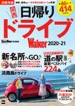 関西日帰りドライブWalker2020-21