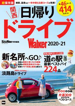 関西日帰りドライブWalker2020-21-電子書籍