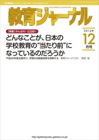 教育ジャーナル2014年12月号Lite版(第1特集)