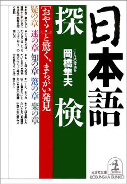 日本語探検~「おや?」と驚く、まちがい発見~-電子書籍