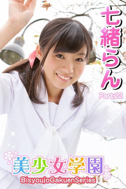 美少女学園 七緒らん Part.22-電子書籍