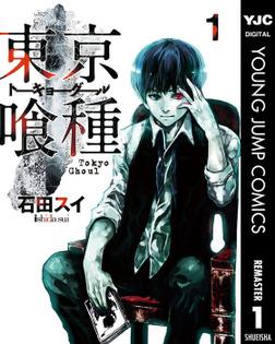 東京喰種トーキョーグール リマスター版 1-電子書籍