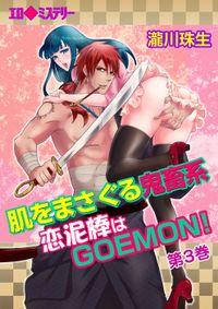 エロ◆ミステリー 肌をまさぐる鬼畜系~恋泥棒はGOEMON! 第3巻