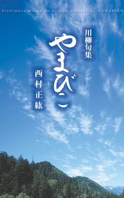 川柳句集 やまびこ-電子書籍