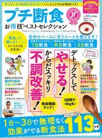 晋遊舎ムック お得技シリーズ165 プチ断食お得技ベストセレクション