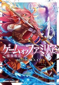 ゲーム オブ ファミリア-家族戦記- 02-電子書籍