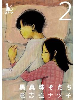 黒真珠そだち【単行本版】2-電子書籍