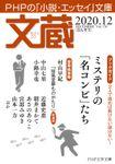 文蔵 2020.12