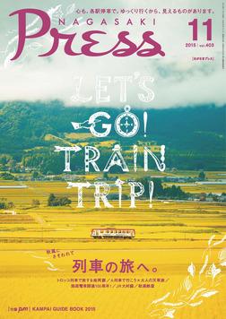 ながさきプレス 2015年11月号-電子書籍