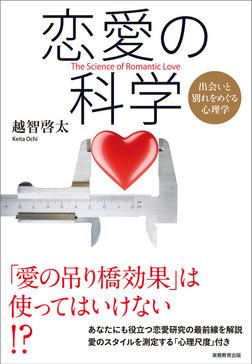 恋愛の科学 出会いと別れをめぐる心理学-電子書籍