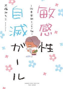 敏感性自滅ガール~吹奏楽部エッセイ~-電子書籍