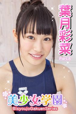 美少女学園 葉月彩菜 Part.8-電子書籍