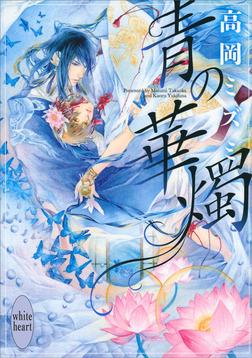 青の華燭-電子書籍