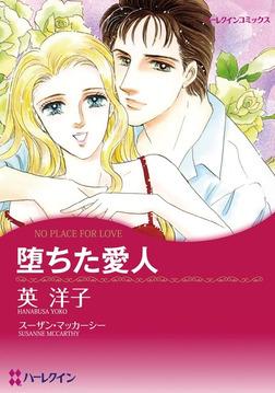 堕ちた愛人-電子書籍