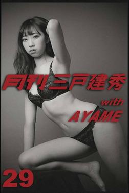 月刊三戸建秀 vol.29 with AYAME-電子書籍