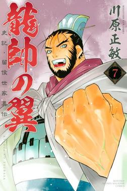龍帥の翼 史記・留侯世家異伝(7)-電子書籍