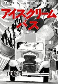 アイスクリーム・バス(伊藤潤二コレクション 63)
