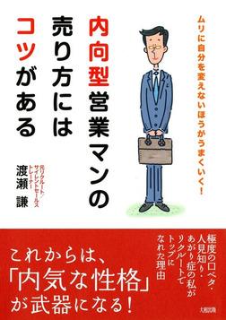 内向型営業マンの売り方にはコツがある(大和出版) ムリに自分を変えないほうがうまくいく!-電子書籍