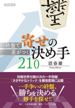 終盤で差がつく 寄せの決め手210-電子書籍