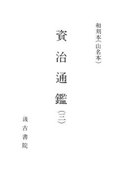 和刻本資治通鑑3-電子書籍