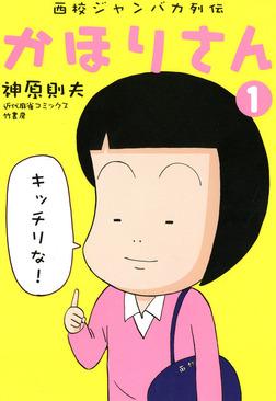 西校ジャンバカ列伝 かほりさん(1)-電子書籍