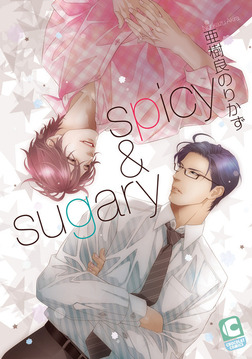 spicy&sugary-電子書籍