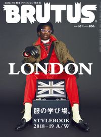 BRUTUS(ブルータス) 2018年 10月1日号 No.878 [LONDON 服の学び場。]