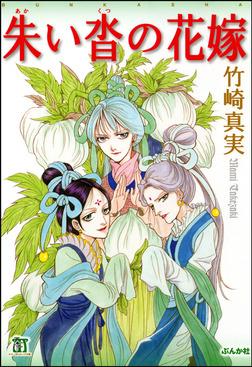 朱い沓の花嫁-電子書籍