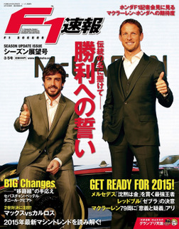 F1速報 2015 シーズン展望号-電子書籍