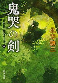 鬼哭の剣―日向景一郎シリーズ4―(新潮文庫)