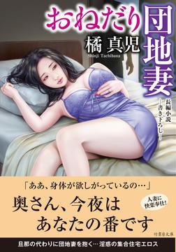 おねだり団地妻-電子書籍