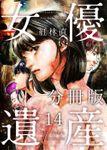 女優遺産(まんが王国コミックス)