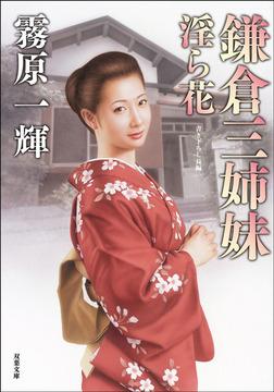 鎌倉三姉妹 淫ら花-電子書籍