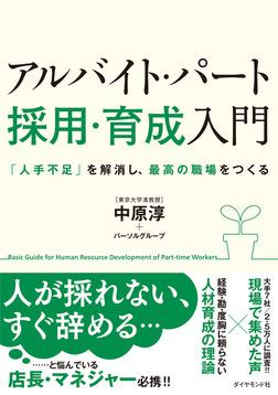 アルバイト・パート[採用・育成]入門-電子書籍