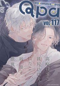Qpa vol.117 エロ