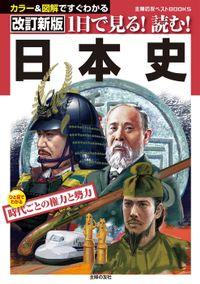 改訂新版 1日で見る!読む!日本史