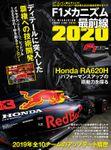 F1速報特別編集 F1メカニズム最前線2020