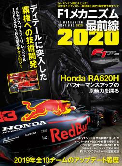 F1速報特別編集 F1メカニズム最前線2020-電子書籍