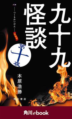 九十九怪談 第十夜 (角川ebook)-電子書籍