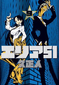 エリア51 9巻-電子書籍