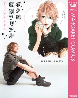 ボクは東京でリアル-電子書籍