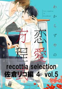 recottia selection 佐倉リコ編4 vol.5