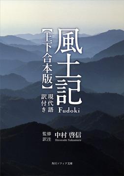 風土記 現代語訳付き【上下 合本版】-電子書籍