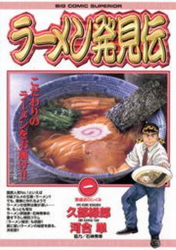 ラーメン発見伝(1)-電子書籍
