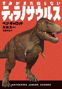 きみがまだ知らないティラノサウルス